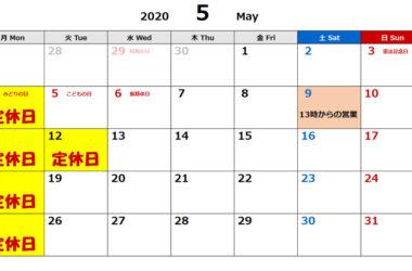 20205 月 カレンダー